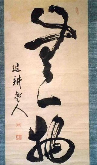 NOTHING (Mu...)_ calligraphie, Japon 18ème S. (coll.GmfD)
